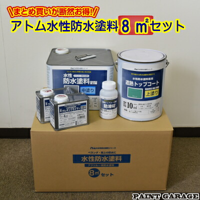 アトムハウスペイント水性防水塗料【8m2セット】