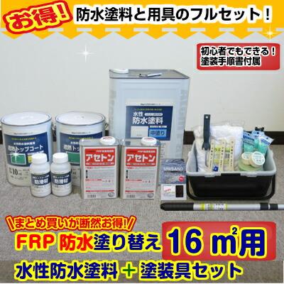 アトムハウスペイント水性防水塗料塗装セット付きFRP防水塗り替え【16m2フルセット】