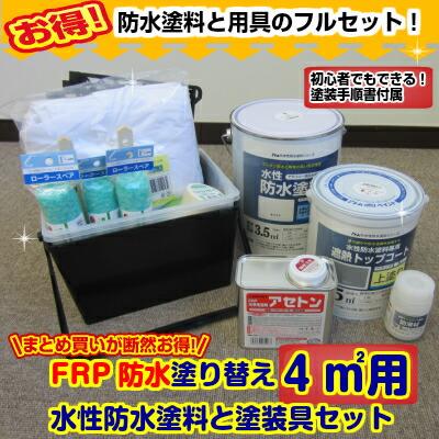 アトムハウスペイント水性防水塗料塗装セット付きFRP防水塗り替え【4m2フルセット】