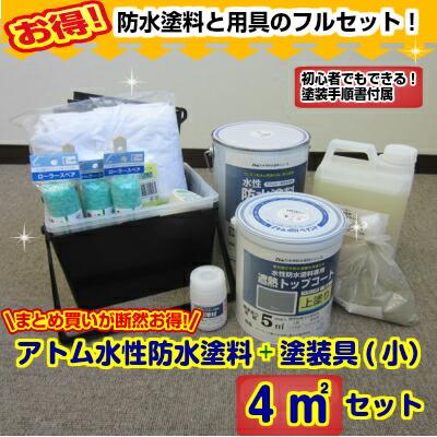 アトムハウスペイント水性防水塗料塗装セット付き【4m2フルセット】