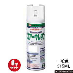 イサム塗料エアーウレタン315ML 一般色 6本セット(自動車 ウレタン 塗料 スプレー エアゾール)