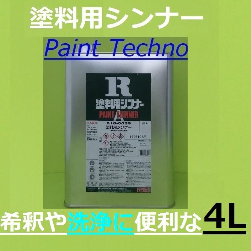 ペイントうすめ液のお得用 人気ブランド多数対象 ハイクオリティ プロ御用達の塗料シンナー ロックペイント 塗料用シンナー 希釈 洗浄 4L うすめ液