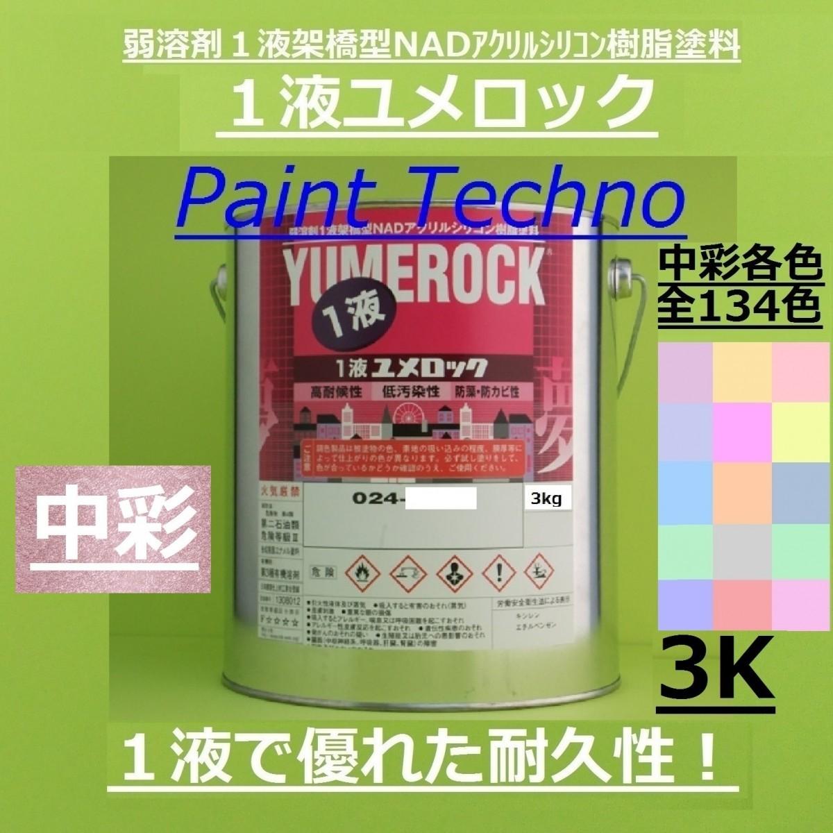 ロックペイント 1液ユメロック 中彩 3kg 塗料 外壁 建築 鉄部 屋根