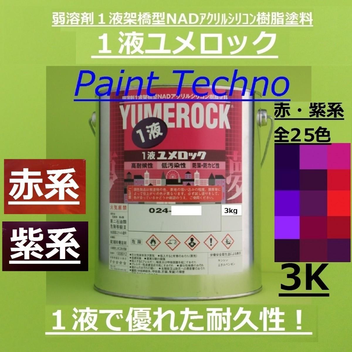ロックペイント 1液ユメロック 赤・紫系 3kg 塗料 外壁 建築 鉄部 屋根