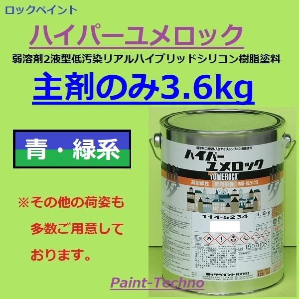 ロックペイント ハイパーユメロック 青・緑系 主剤のみ3.6kg 塗料 外壁 建築 鉄部 屋根