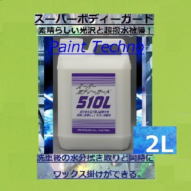 クリスタルプロセス スーパーボディーガード 2L