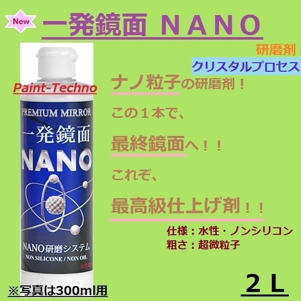 ナノ粒子の研磨剤で 超激得SALE おしゃれ 最高級鏡面仕上げに クリスタルプロセス NANO 一発鏡面 2L