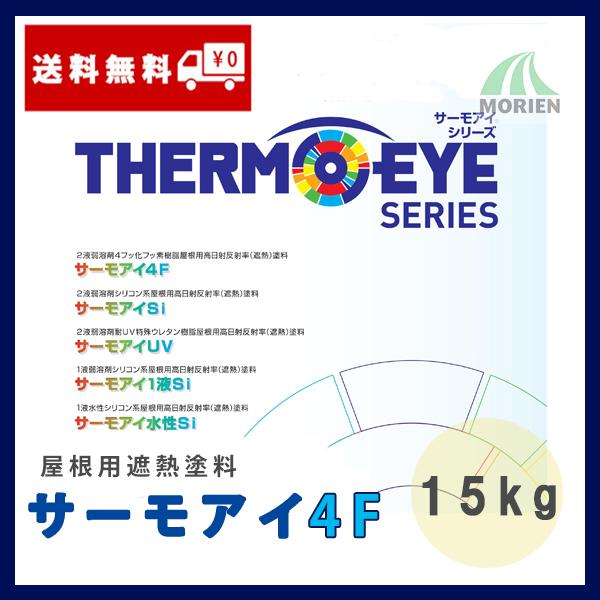 サーモアイ4F 全40色 ツヤあり 15kgセット(約48~56平米) 日本ペイント 屋根用/遮熱/2液/溶剤/フッ素