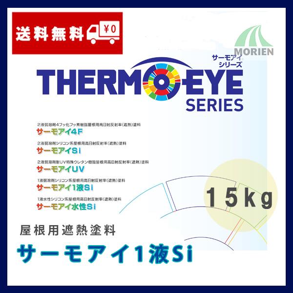 サーモアイ1液Si 全5色 ツヤあり 15kg(約42~50平米) 日本ペイント 屋根用/遮熱/溶剤