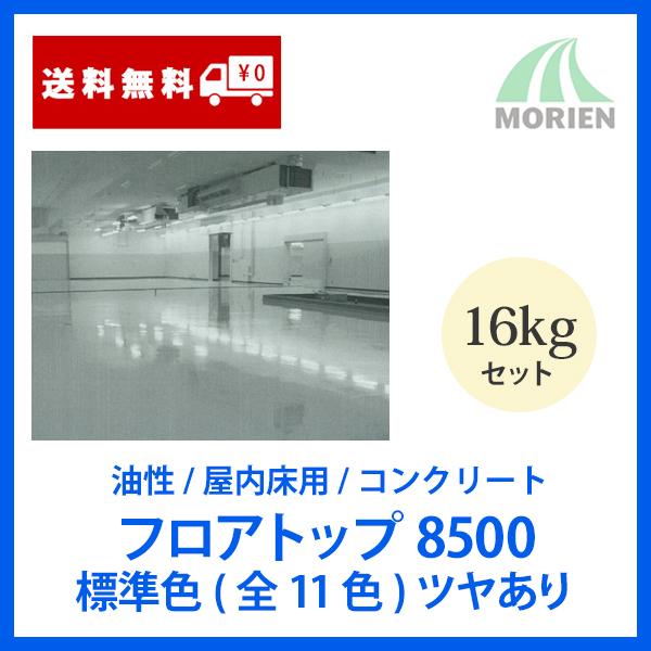 【レビューで300円CP!】フロアトップ8500 全11色 ツヤあり 16kgセット(約20~50平米) アトミクス 油性塗料 屋内床用 コンクリート