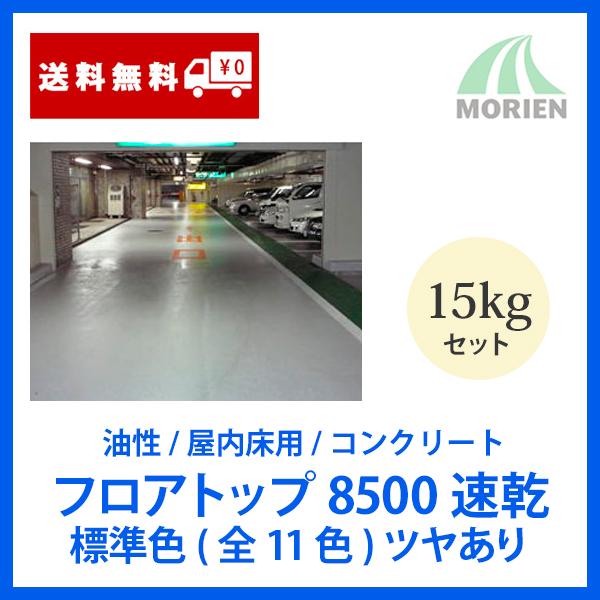 フロアトップ8500速乾 全11色 ツヤあり 15kgセット(約20~43平米) アトミクス 油性塗料/屋内床用/コンクリート