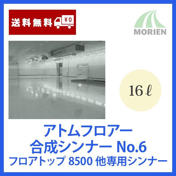 アトムフロアー合成シンナーNo.6 16L アトミクス フロアトップ8500他専用シンナー