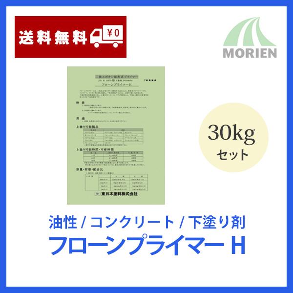 フローンプライマーH 30kgセット(約100~150平米) 東日本塗料 油性塗料/コンクリート/下塗り剤