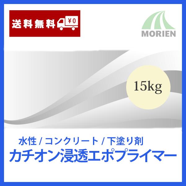 カチオン浸透エポプライマー 15kg(約100~150平米) 東日本塗料 水性塗料/コンクリート/下塗り剤