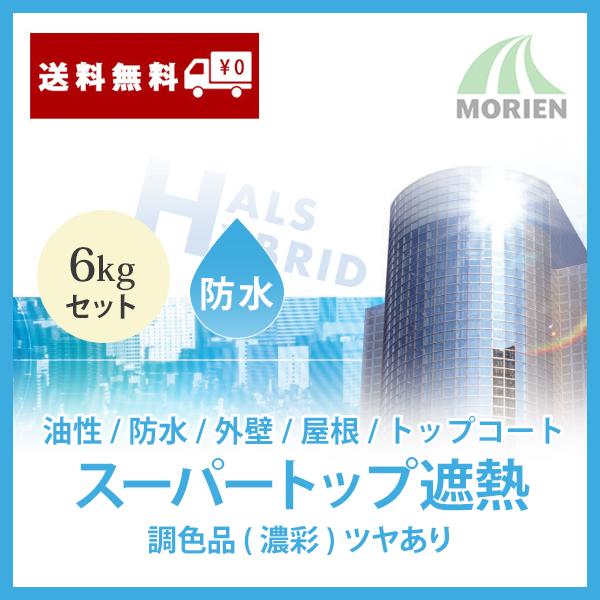 【レビューで300円CP!】スーパートップ遮熱 調色品(濃彩) ツヤあり 6kgセット( 約30平米) 東日本塗料 油性塗料 防水 外壁 屋根 トップコート