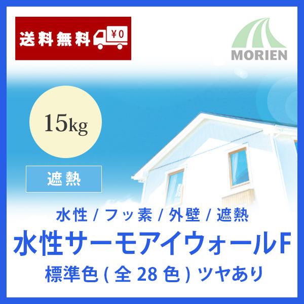 【開店記念セール!】 【レビューで300円CP!】水性サーモアイウォールF フッ素 全28色 ツヤあり 15kg(約44~54平米) 遮熱 日本ペイント ツヤあり 水性 フッ素 外壁 遮熱, アクアクラフト:0de57500 --- scottwallace.com
