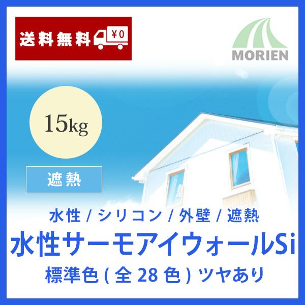 水性サーモアイウォールSi 全28色 ツヤあり 15kg(約44~54平米) 日本ペイント 水性/シリコン/外壁/遮熱
