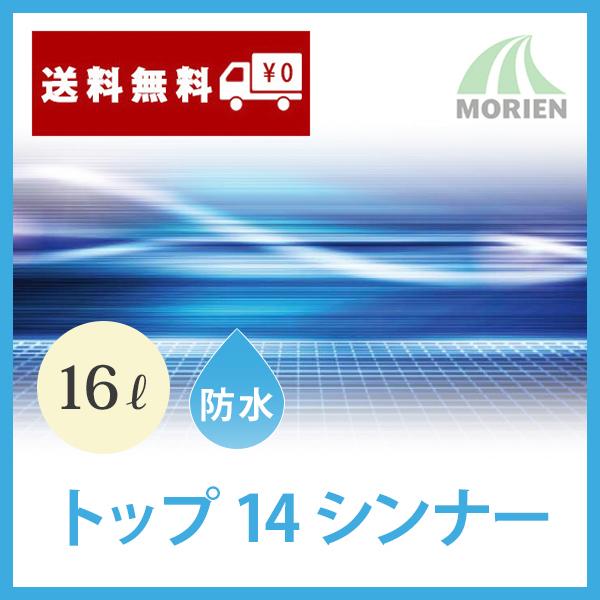 トップ14シンナー 16L 東日本塗料