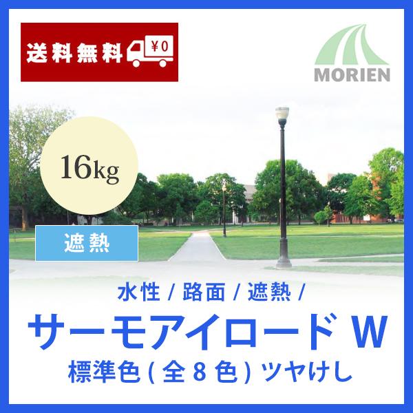 サーモアイロードW 全8色 ツヤけし 16kg(約12~16平米) 日本ペイント 水性/路面/遮熱/