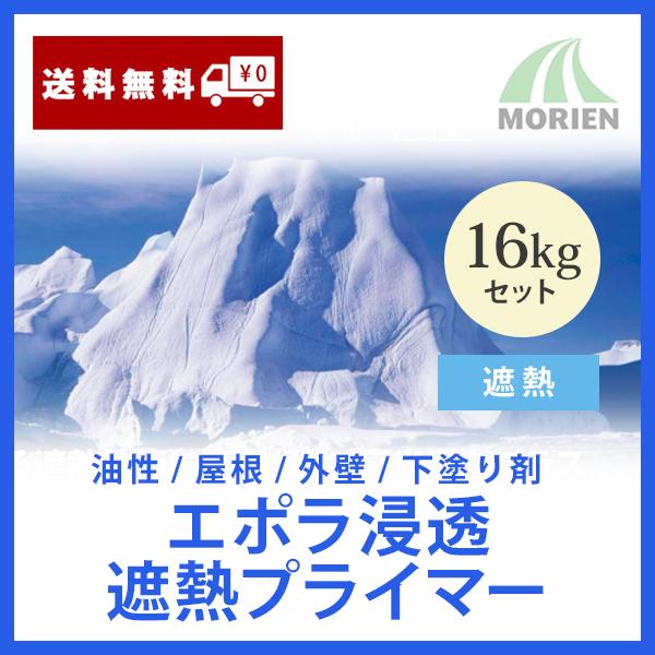 エポラ浸透遮熱プライマー 16kgセット(約53~106平米) 日本特殊塗料 油性/屋根/外壁/下塗り剤