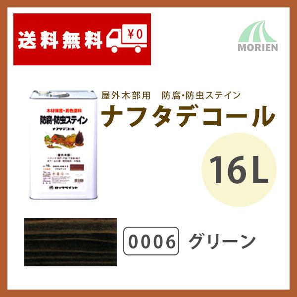 ナフタデコール 0006グリーン 16L(約70~85平米分) ロックペイント 油性/木部/屋外用/防腐・防虫ステイン/085ライン