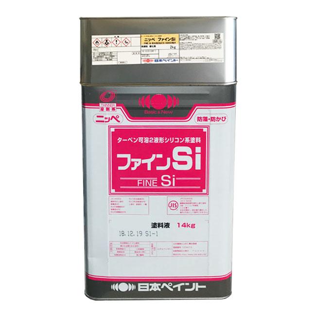 【レビューで300円CP!】防錆形ファインSi 調色品(淡彩) ツヤあり 16kgセット(約57~66平米分) 日本ペイント 油性 弱溶剤 2液 外部壁面