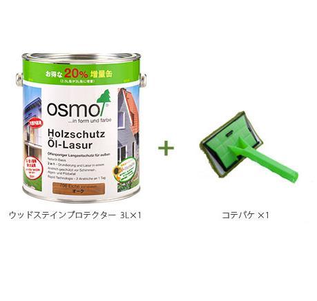 並行輸入品 レビューを書いた方に300円OFFクーポンプレゼント中 日本最大級の品揃え 塗装用品もついたペイントセット 4日20時~エントリーでP10倍 軍手 おまけ付 オスモカラー ウッドステインプロテクター3Lペイントセット 約36平米分 即日発送 屋外用 おすも 送料無料 自然塗料 木部 エーデル オスモ OSMO