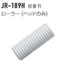 JR-189H校倉Rローラー(ヘッドのみ) アイカ工業 ジョリパット/外壁/外塀