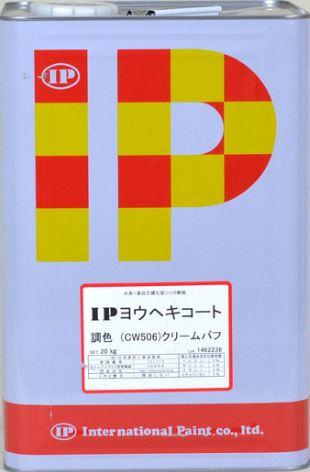 IPヨウヘキコート ツヤ消し 20kg(36~44平米) インターナショナルペイント 水性/1液/自己硬化型/シリカ系エマルション