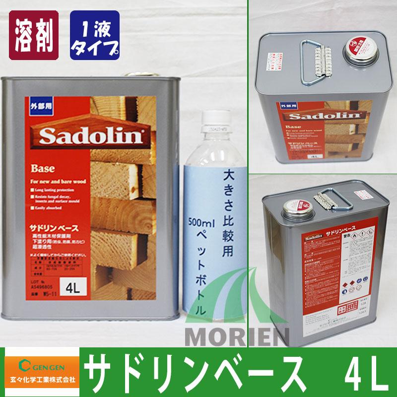 サドリンベース 4L 塗料販売