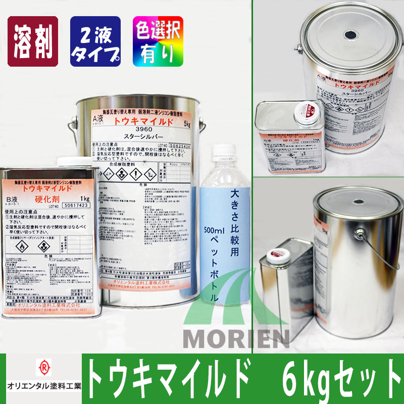 トウキマイルド 全24色 6kgセット(約20~27平米分) オリエンタル塗料 油性/屋根用/弱溶剤/2液/塗替用