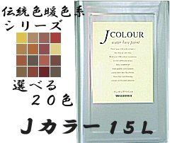 JCOLOUR(Jカラー)伝統色暖色系20色内部用水性ペンキ15L[ターナー色彩]壁紙の上から塗れる低VOCの塗料(艶消)