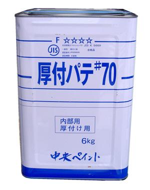 厚付けパテ#70 6kg 高充填性パテ 塗料販売
