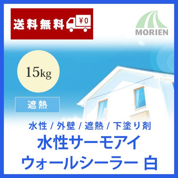 再再販! 水性サーモアイウォールシーラー 白/ホワイト 15kg(約93~150平米) 日本ペイント 15kg(約93~150平米) 水性 白/ホワイト/外壁 日本ペイント/遮熱/下塗り剤, 江戸崎町:81a90afc --- scottwallace.com