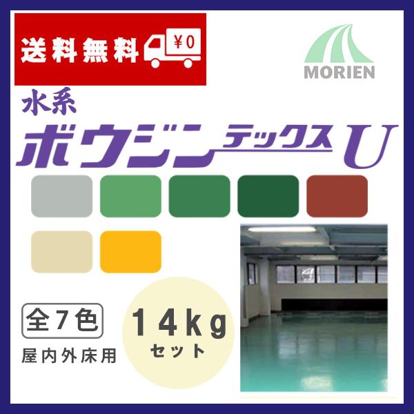 水系ボウジンテックスU 全7色 ツヤあり 14kgセット(約41~53平米分) 水谷ペイント 水性/モルタル/コンクリート/屋内/屋外/床用/2液