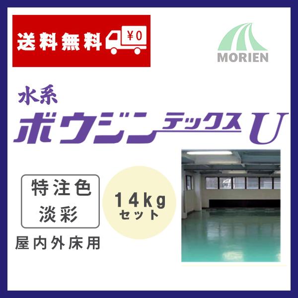 水系ボウジンテックスU 調色品(淡彩) ツヤあり 14kgセット(約41~53平米分) 水谷ペイント 水性/モルタル/コンクリート/屋内/屋外/床用/2液