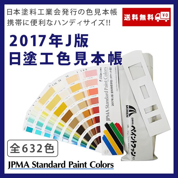 マンセルシステムによる色彩の定規 拡充版 【 色彩 配色 色彩掛図 】