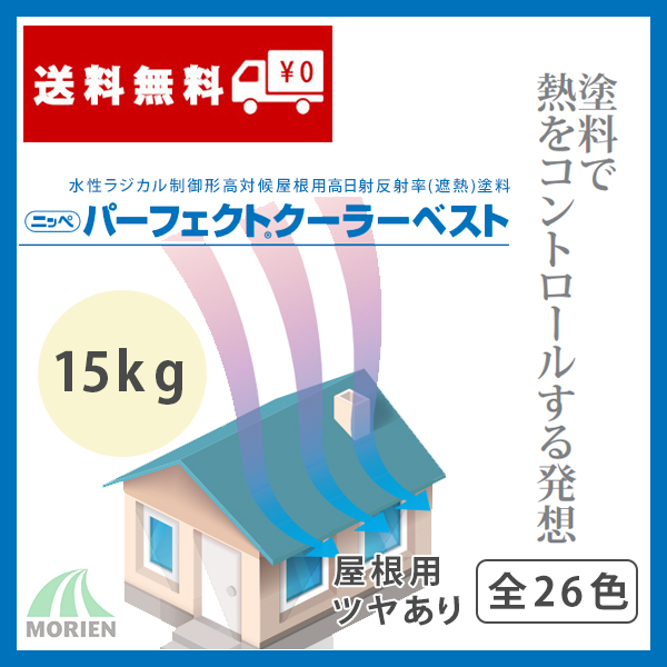 how to paint a kitchen cabinet 楽天市場 パーフェクトクーラーベスト 全26色 ツヤあり 15kg 約42 50平米分 日本ペイント 水性 屋根 17172