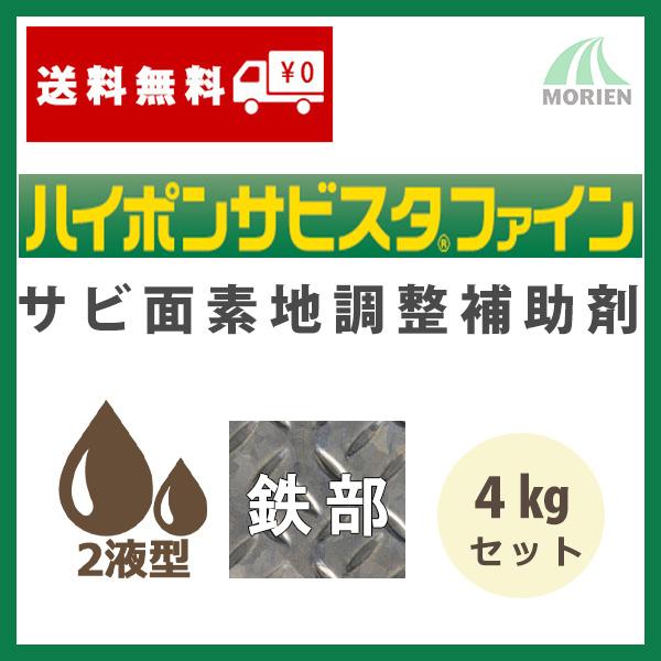 ハイポンサビスタファイン 4kgセット(約30~35平米分) 日本ペイント ニッペ 油性 2液 サビ素地調整材