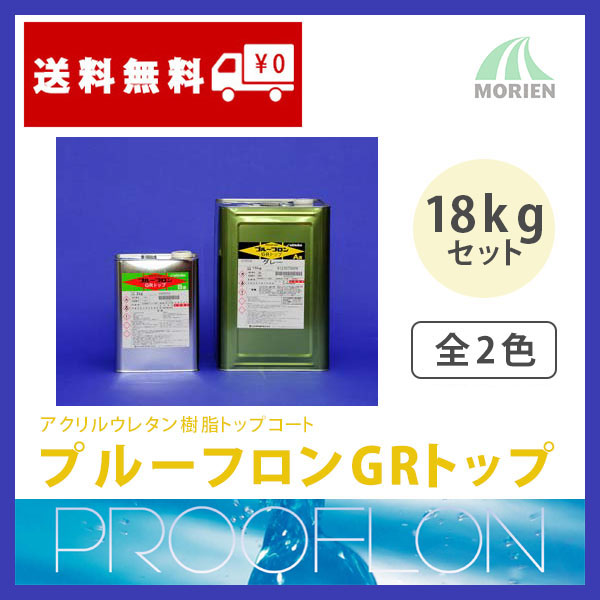 プルーフロンGRトップ 全2色 18kgセット(約90平米分) 日本特殊塗料 溶剤/2液/ウレタン塗膜防水材/上塗り材/トップコート/環境対応型