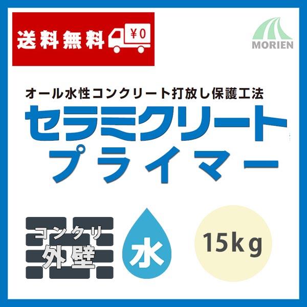 【レビューで300円CP!】セラミクリートプライマー 15kg(約115~150平米分) エスケー化研 水性 下塗り 外壁用 コンクリート打放し