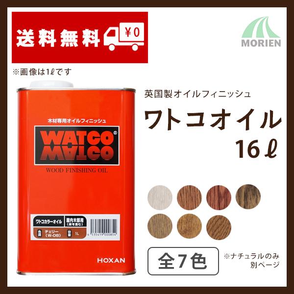 ワトコオイル 全7色 16L(約80平米分) WATCO 油性/木部/屋内用/オイルフィニッシュ/ステイン