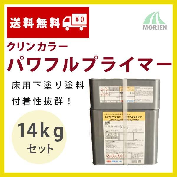 クリンカラーパワフルプライマー 14kgセット(約56~93平米分) 日本ペイント 油性/床用/2液型/下塗り