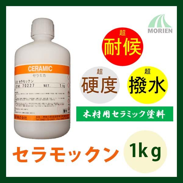 セラモックン 1kg(約17平米分) 日研 木部用/撥水/耐候性向上/高度向上