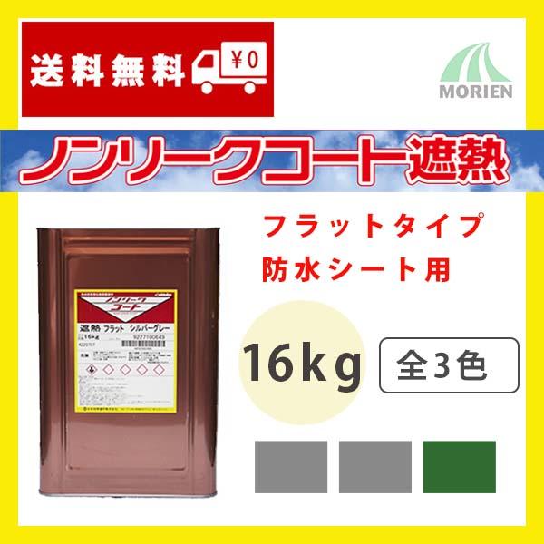 ノンリークコート遮熱フラットタイプ ツヤけし 全3色 16kg(約40~53平米分) 日本特殊塗料 シート防水用/水性