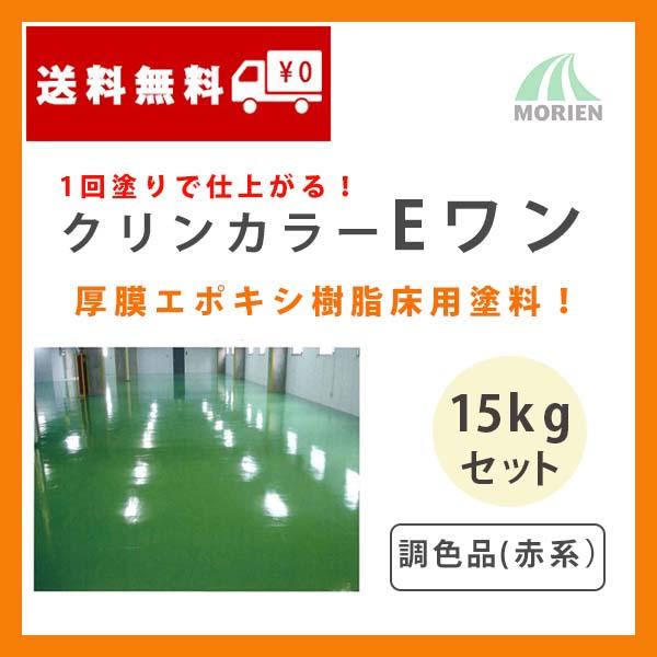 クリンカラーEワン 調色品(赤系) ツヤあり 15kgセット(約22~30平米分) 日本ペイント ハイビルド/防塵/床用/2液/屋内用