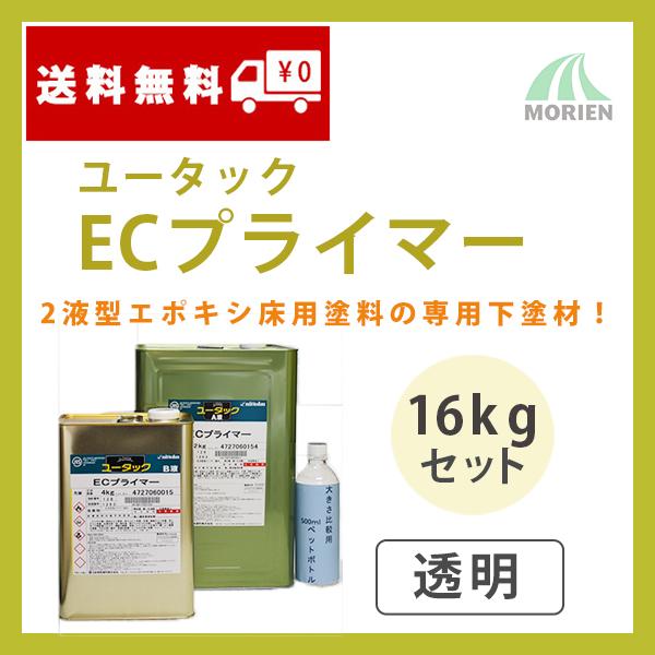 【レビューで300円CP!】ユータックECプライマー 透明 16kgセット(100平米分) 日本特殊塗料 油性 屋内床用 2液 下塗り材