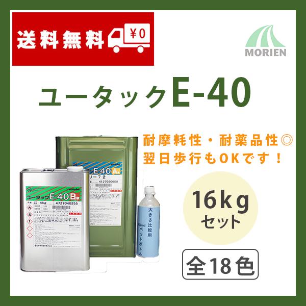 【レビューで300円CP!】ユータックE-40 全18色 ツヤあり 16kgセット(約53平米)_日本特殊塗料_油性/床用/薄膜タイプ/エポキシ樹脂