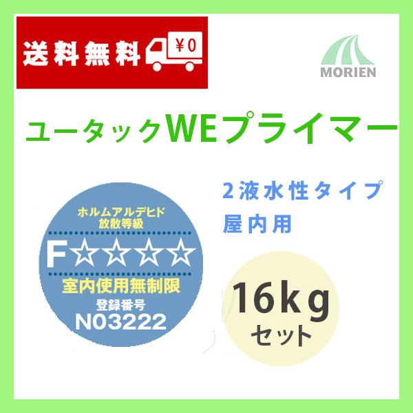 ユータックWEプライマー 16kgセット(160平米分) 日本特殊塗料 床用/エポキシ樹脂/水性/プライマー
