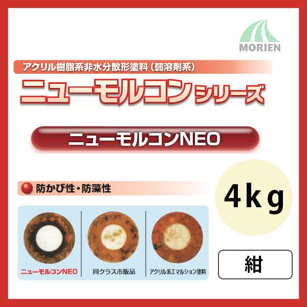 ニューモルコンNEO 紺 ツヤけし 4kg(約18~22平米分) 弱溶剤/壁面用/防カビ/ヤニ止め性/しみ止め効果